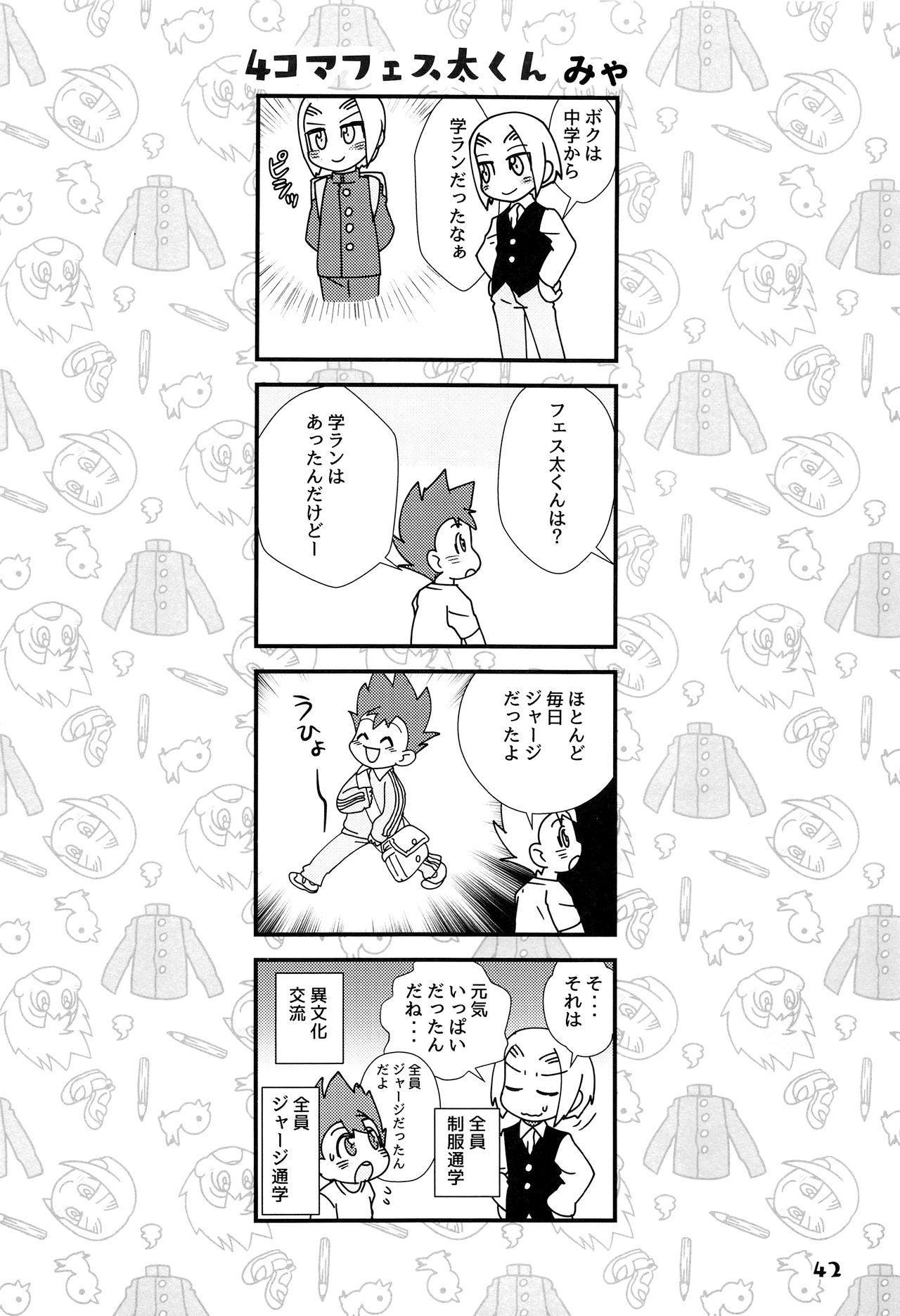 Shounen Festa 45