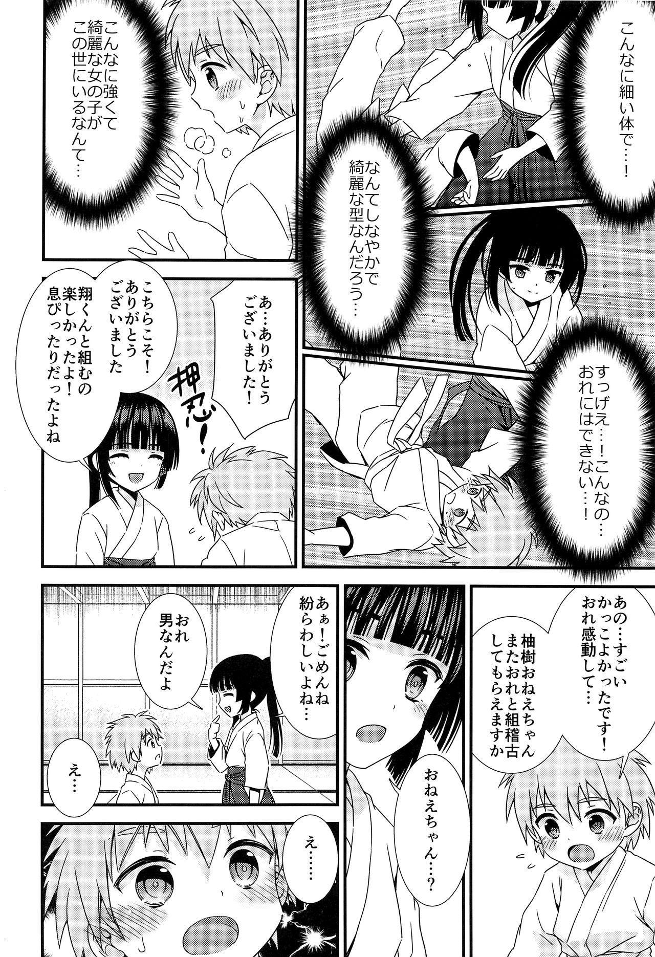 Shounen Festa 47