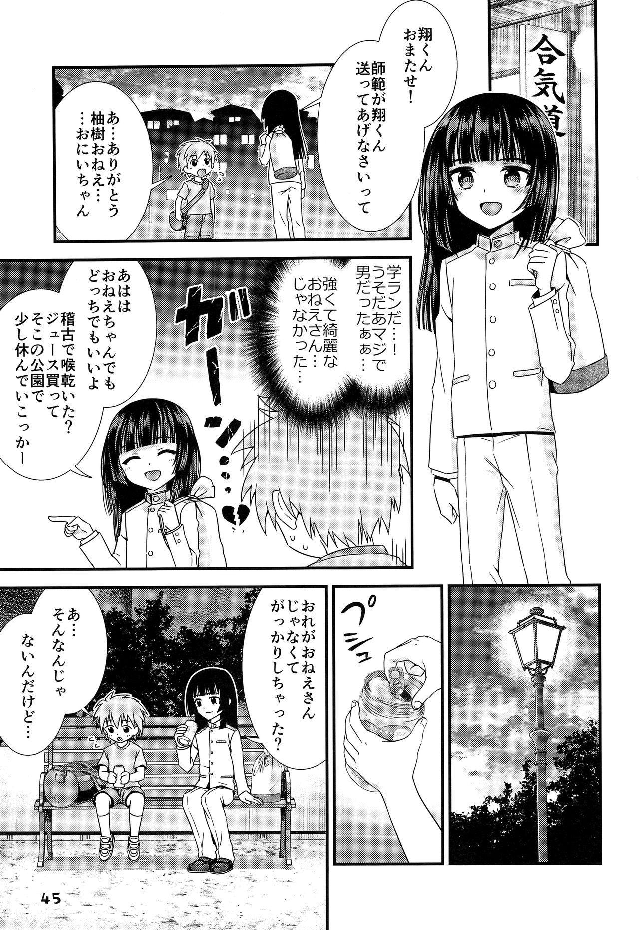 Shounen Festa 48