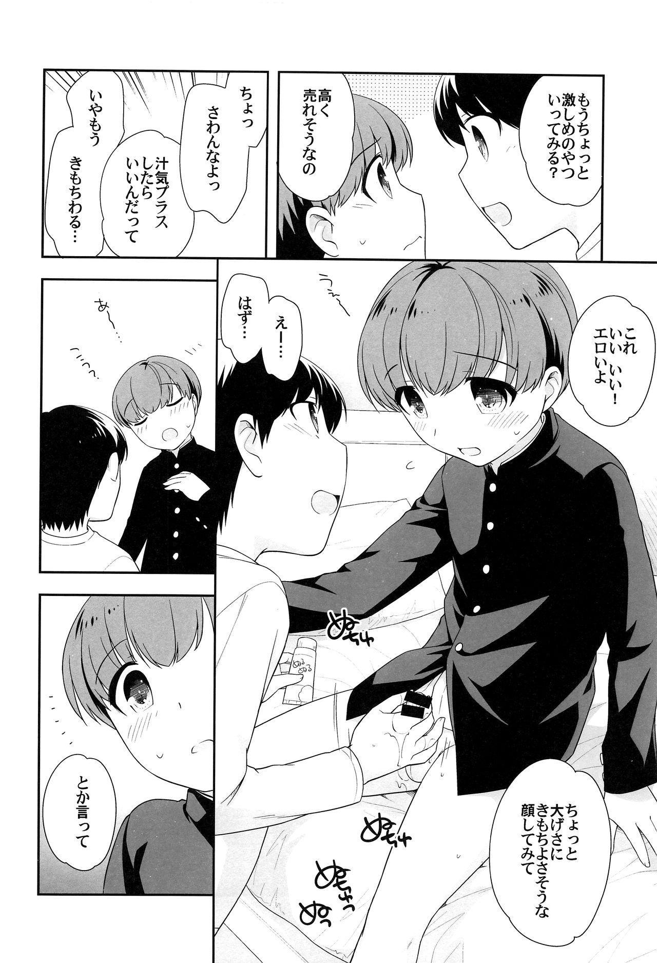 Shounen Festa 61