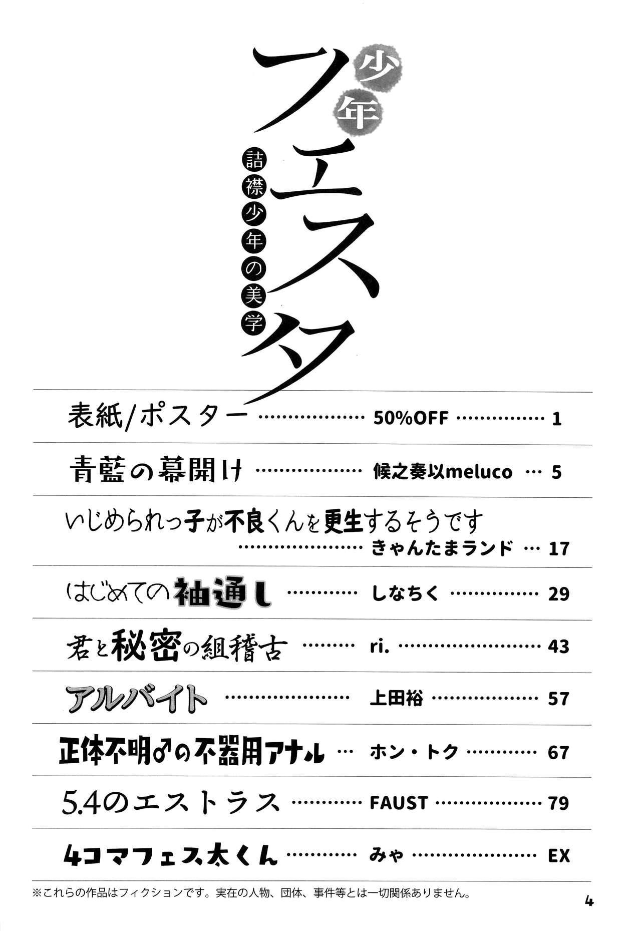 Shounen Festa 7