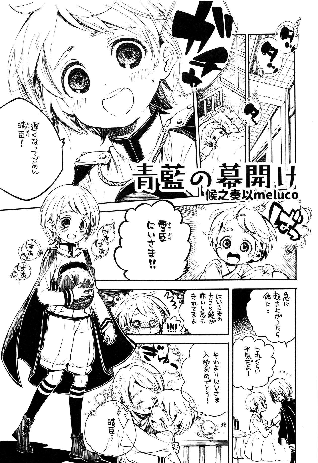 Shounen Festa 8