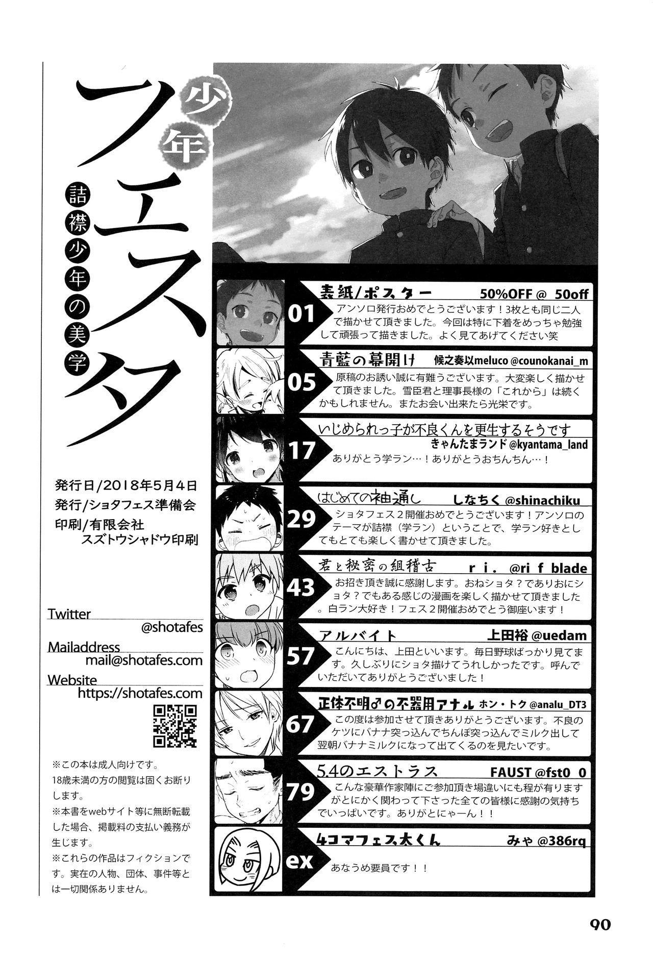 Shounen Festa 93