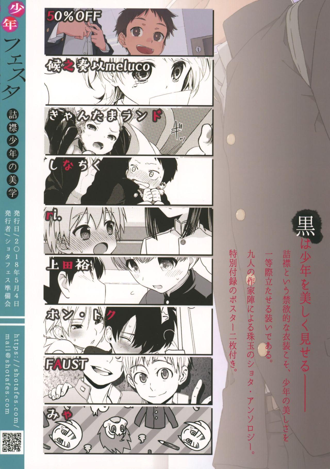 Shounen Festa 95