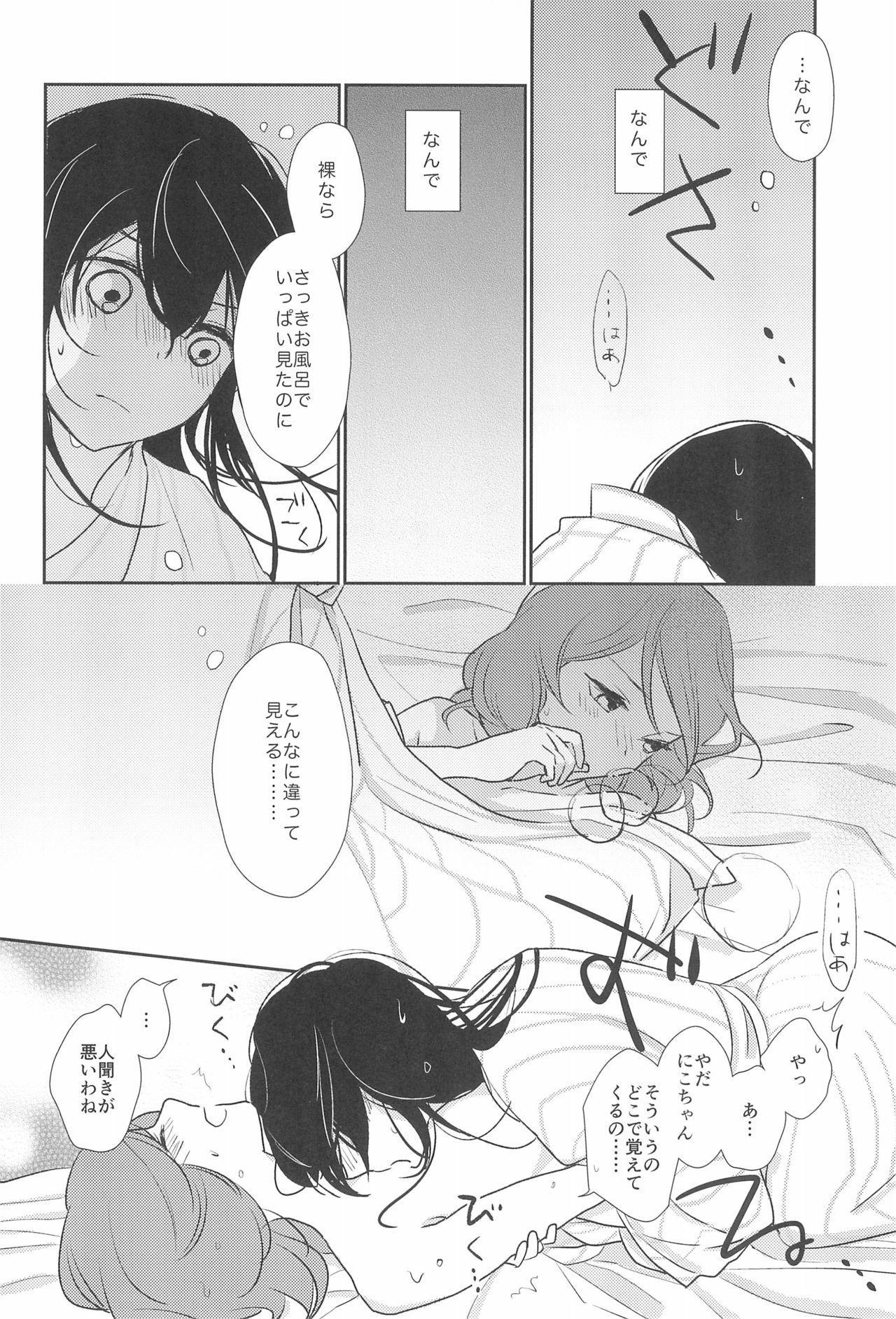 Kimi wo Shiru Tabi 19