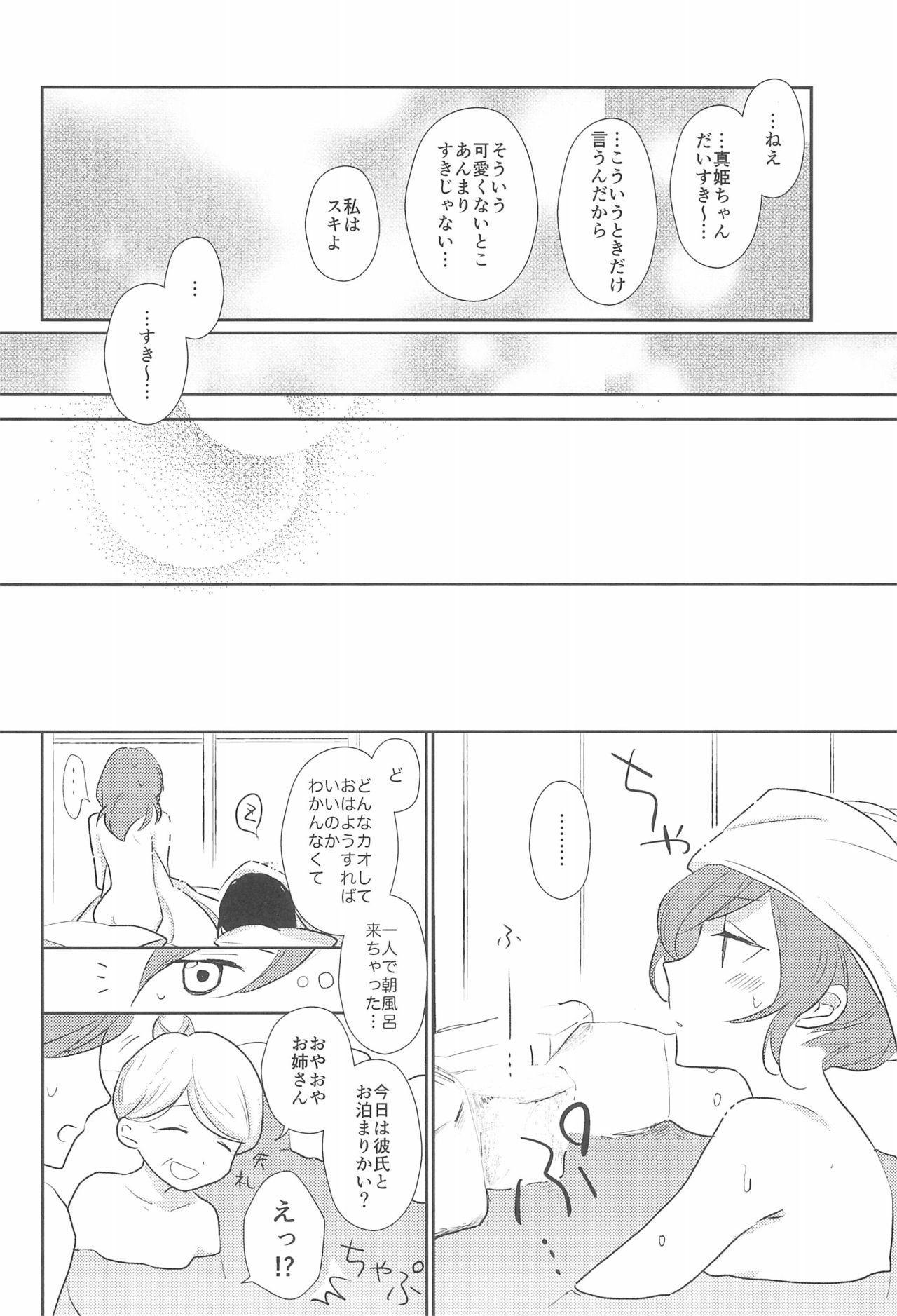 Kimi wo Shiru Tabi 25
