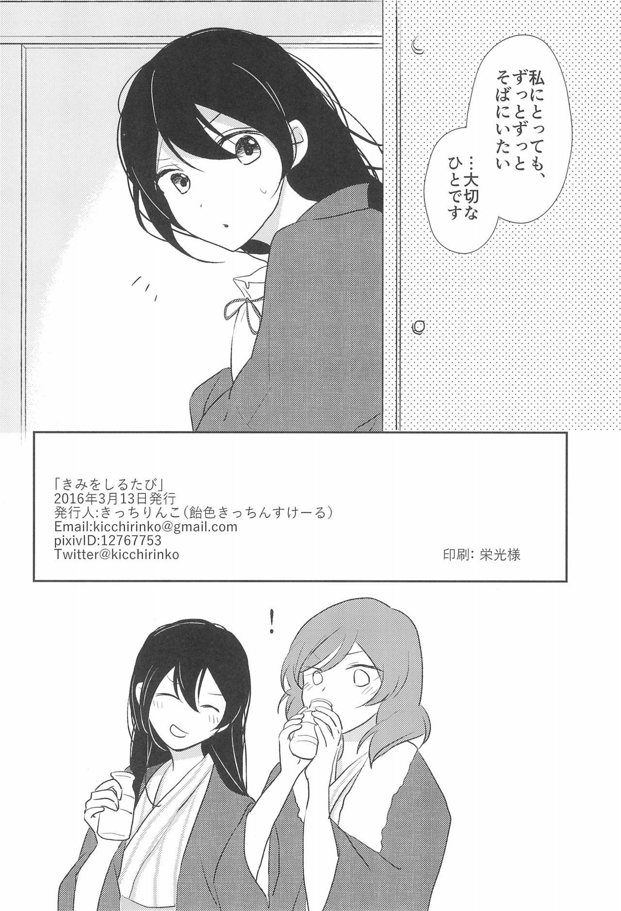 Kimi wo Shiru Tabi 27