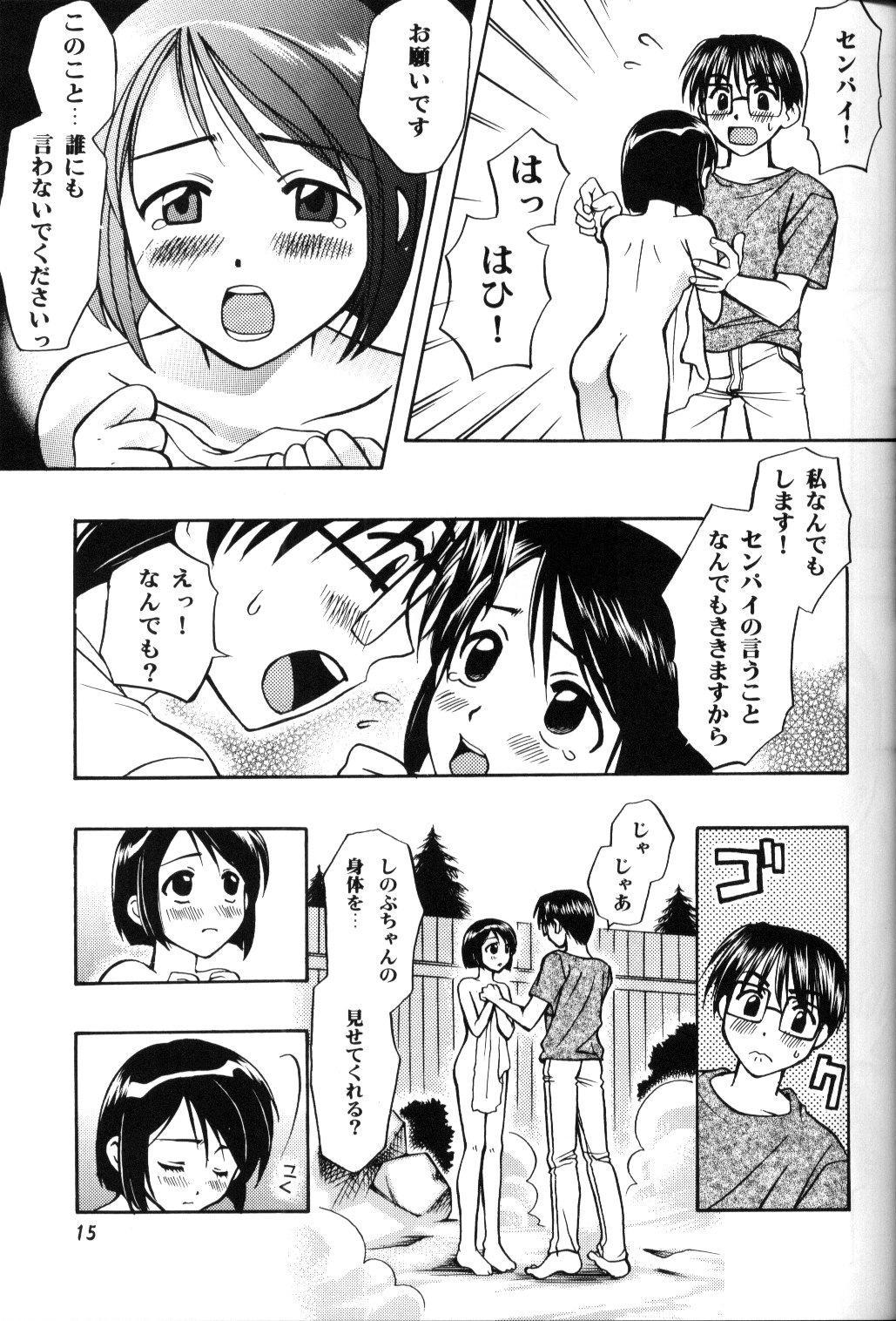 Hinata Sou Dorei Choukyou 13