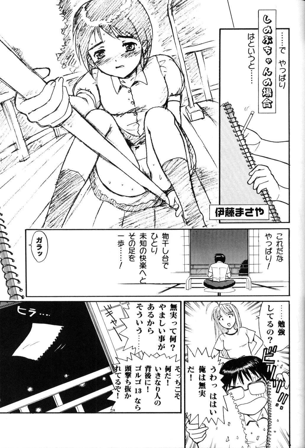 Hinata Sou Dorei Choukyou 51