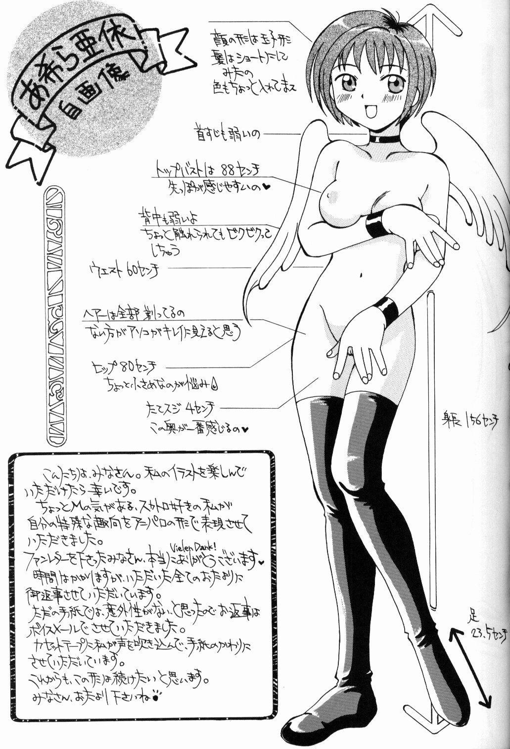 Hinata Sou Dorei Choukyou 7