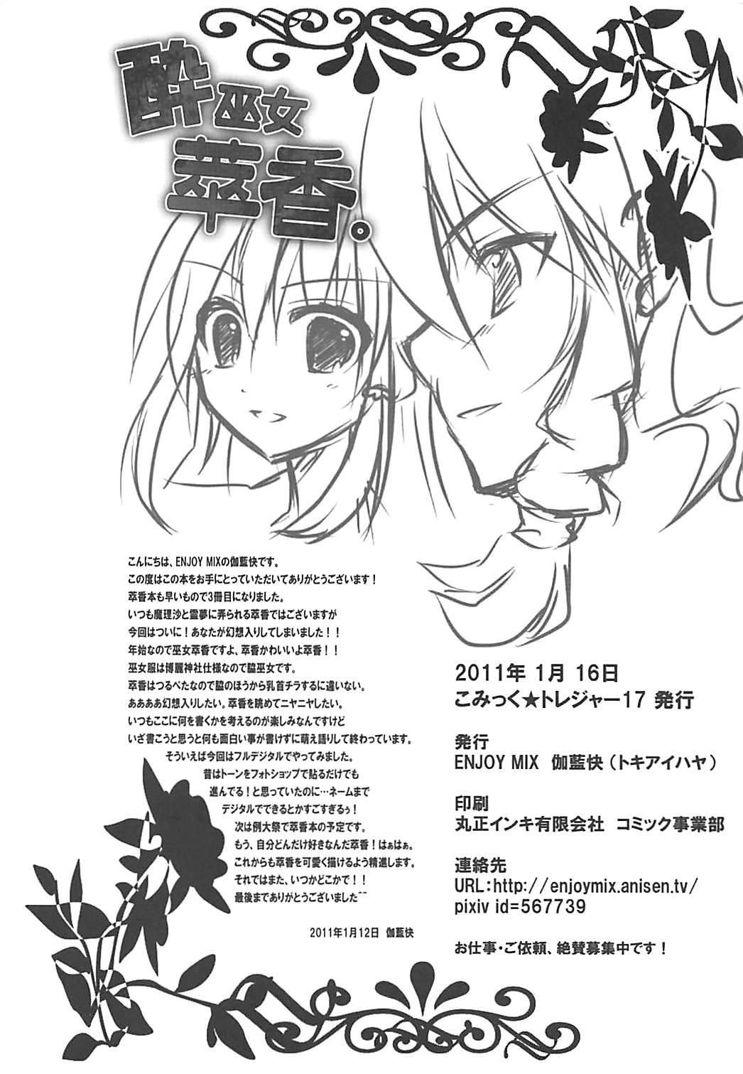 Suimiko Suika. 16