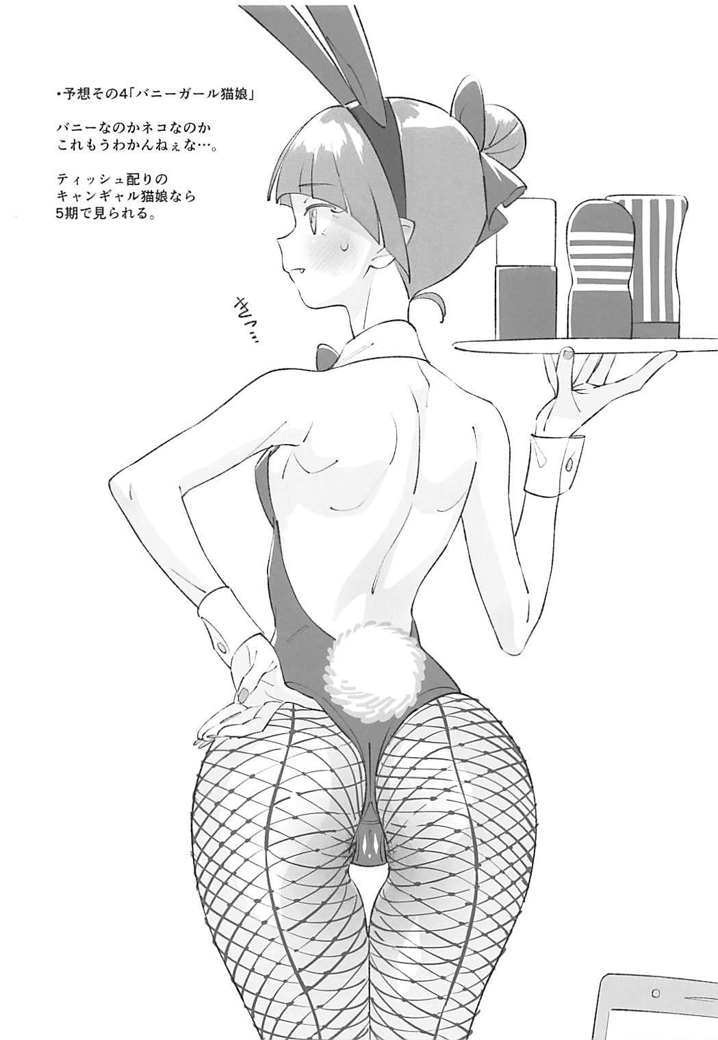 Kyoui Tekichuuritsu 0%!? NEKO Musume no Cosplay o Yosou Suru Hon.... 4