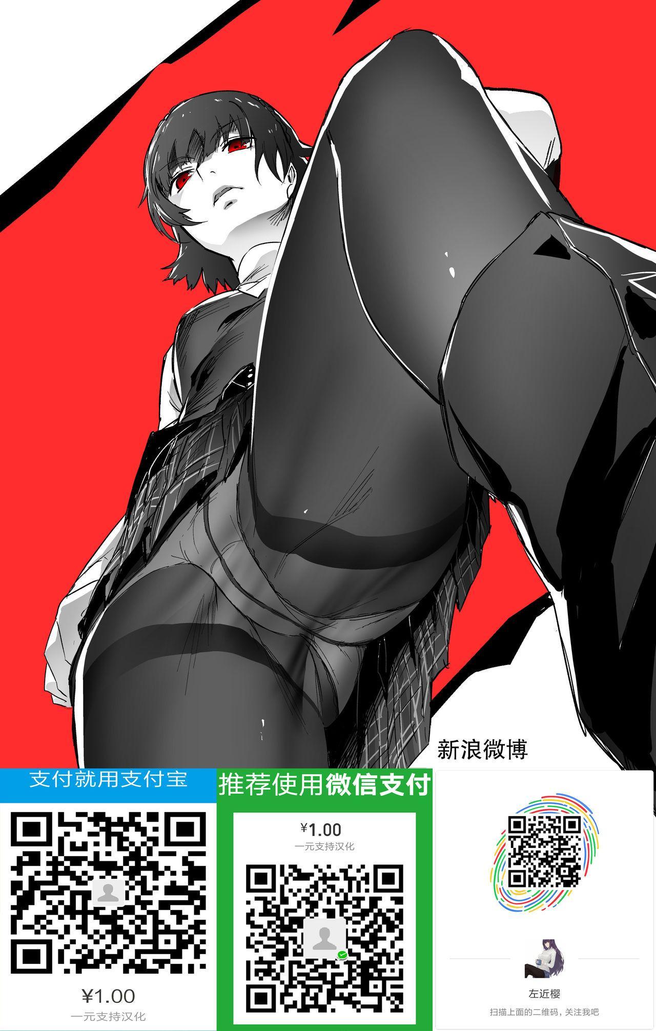 Otoko o Shitta Sensha Musume Yon 18