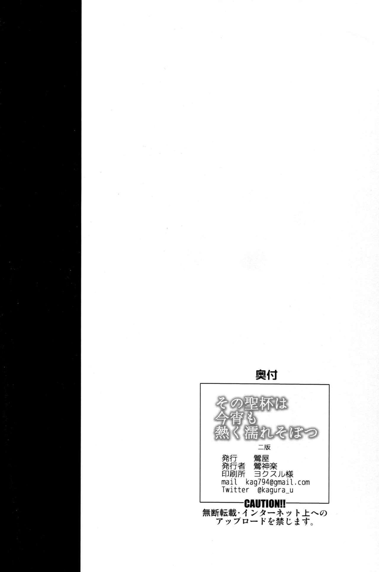 Sono Seihai wa Koyoi mo Atsuku Nure Sobotsu 23