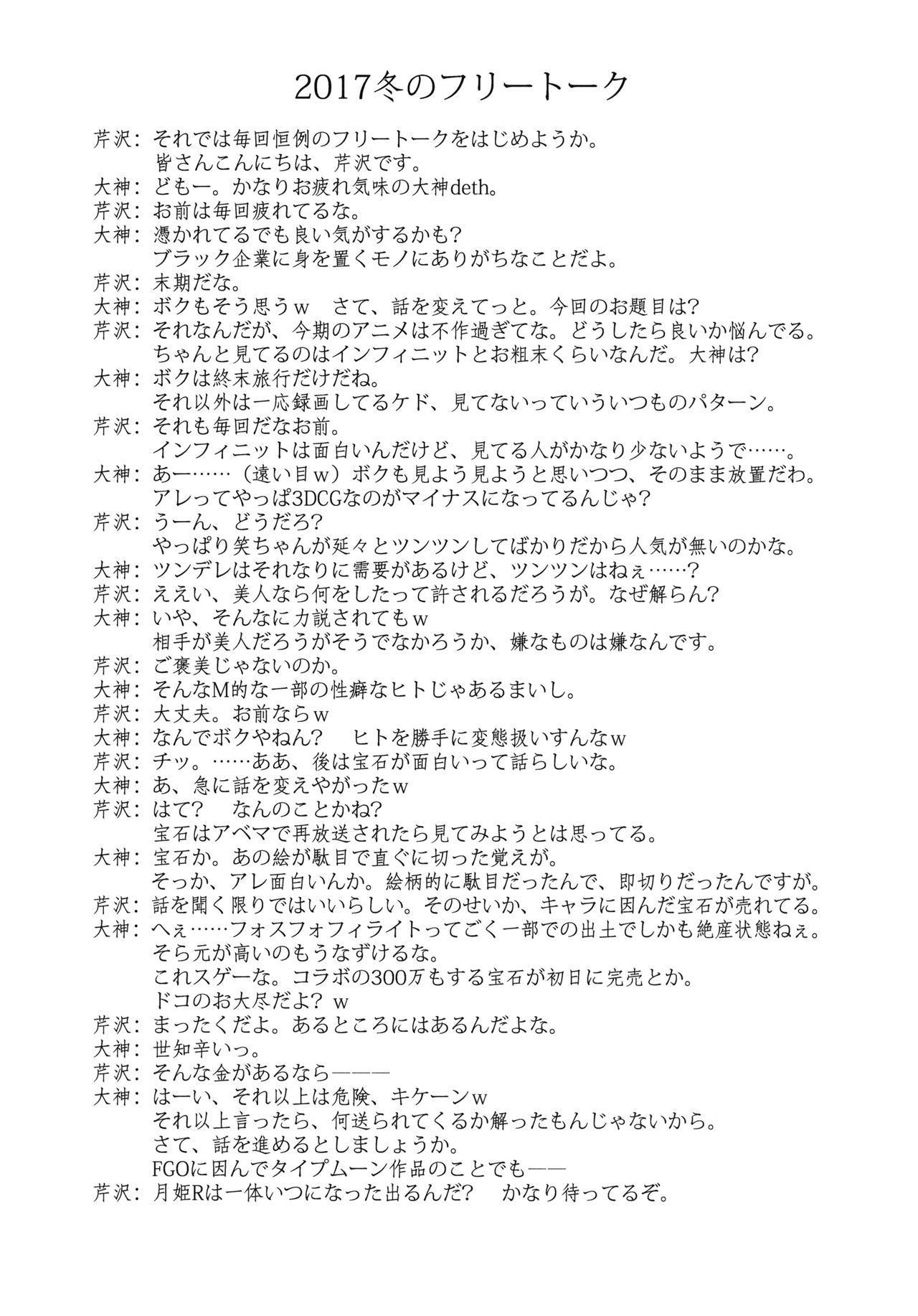 Toraware Seijou 23
