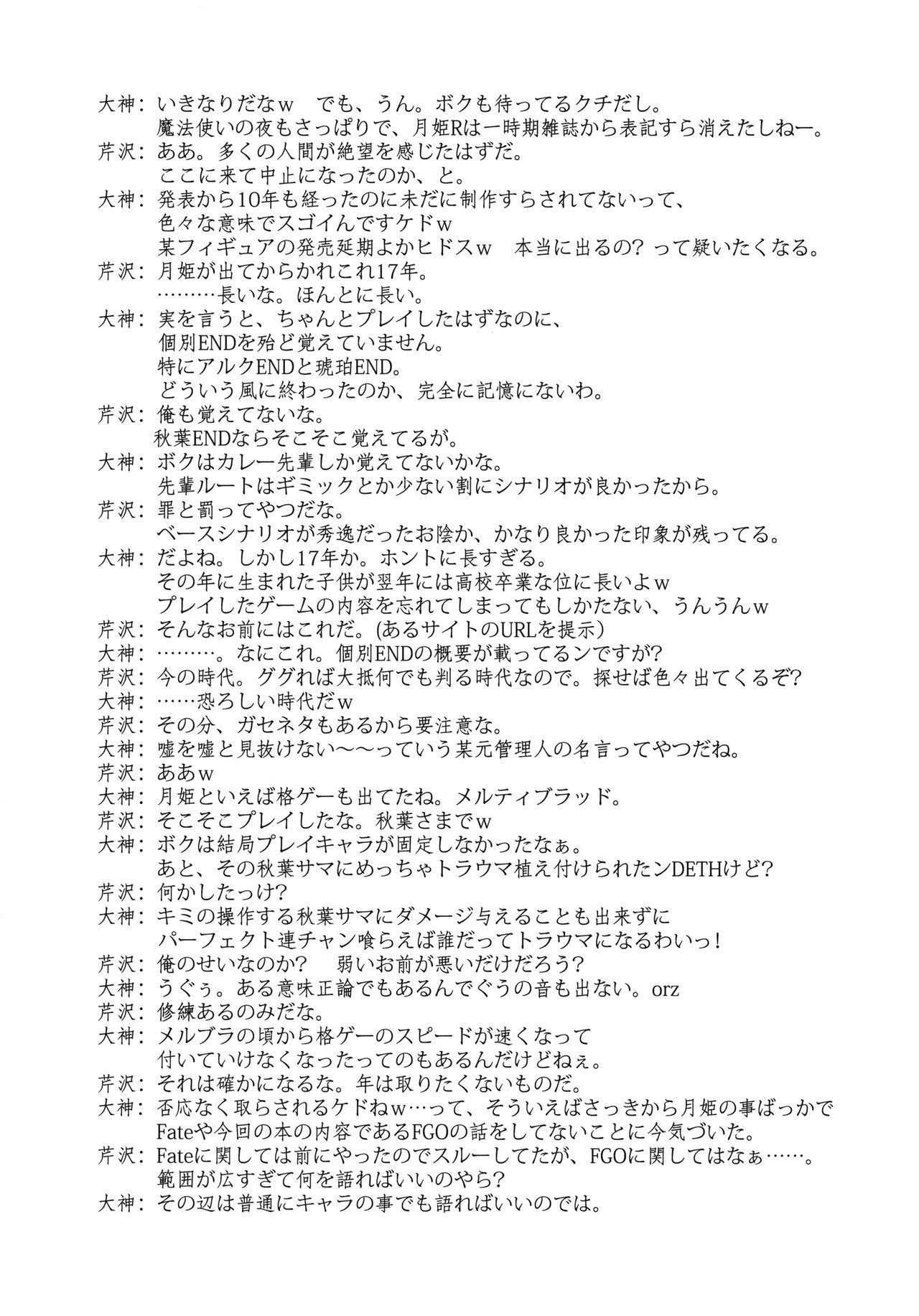 Toraware Seijou 24