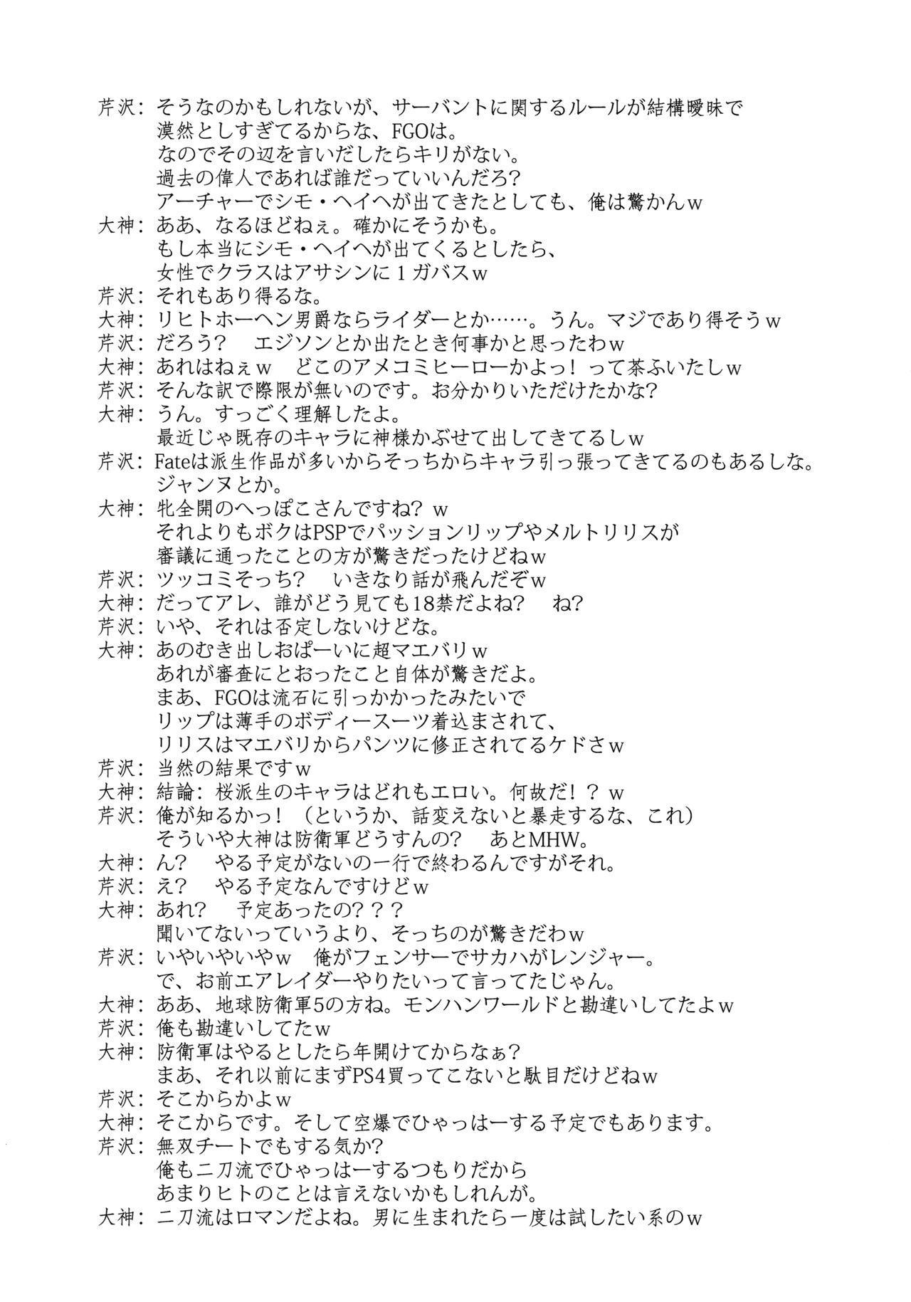 Toraware Seijou 25