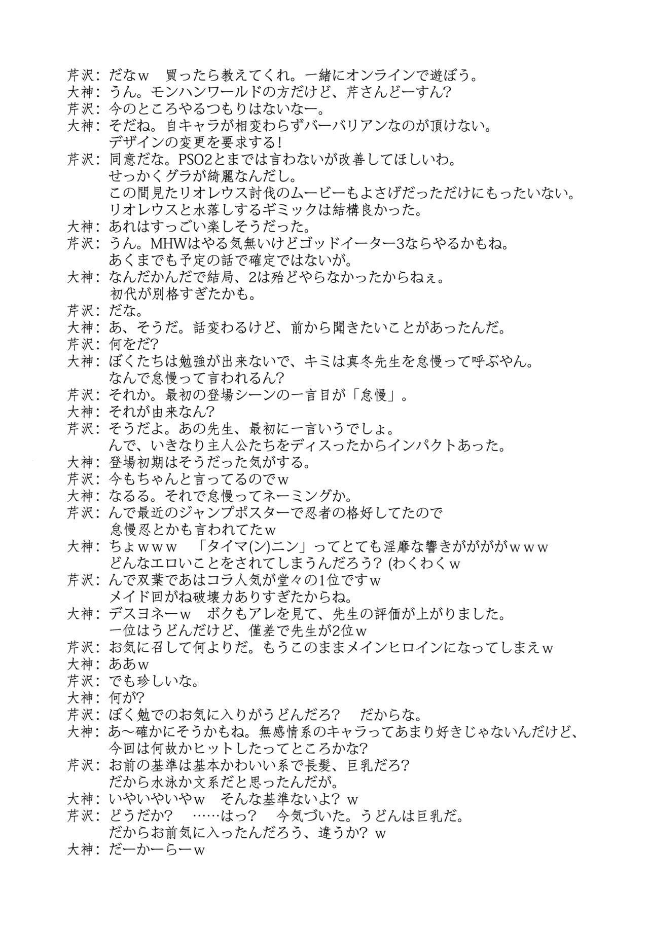 Toraware Seijou 26