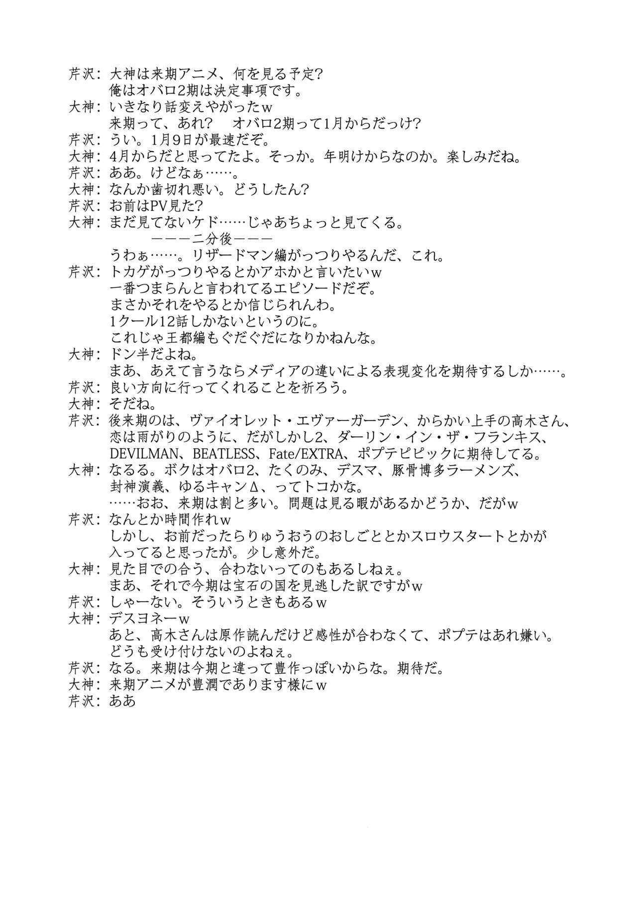 Toraware Seijou 27