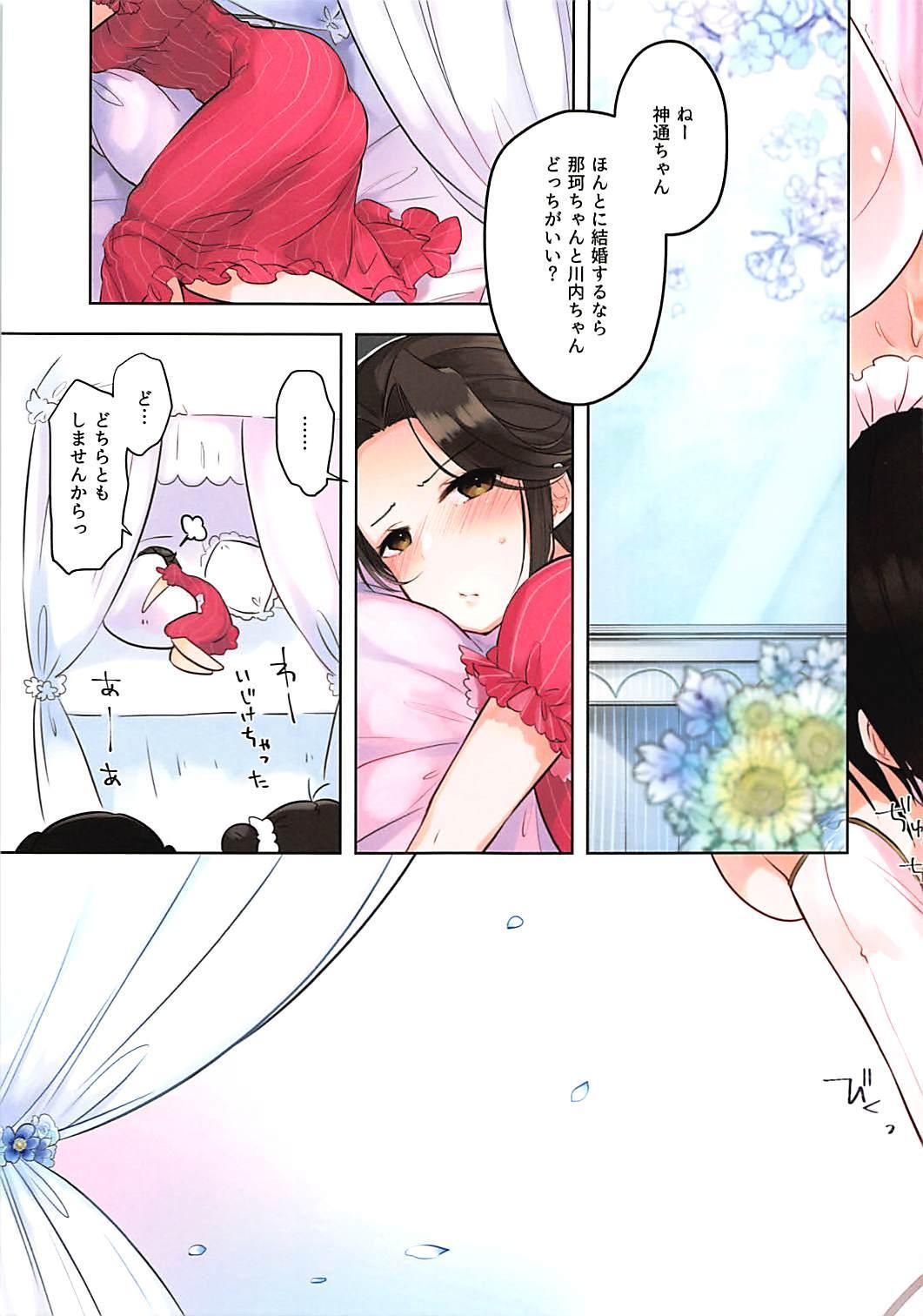 Ame no Kaori o Junpaku ni Somete 12