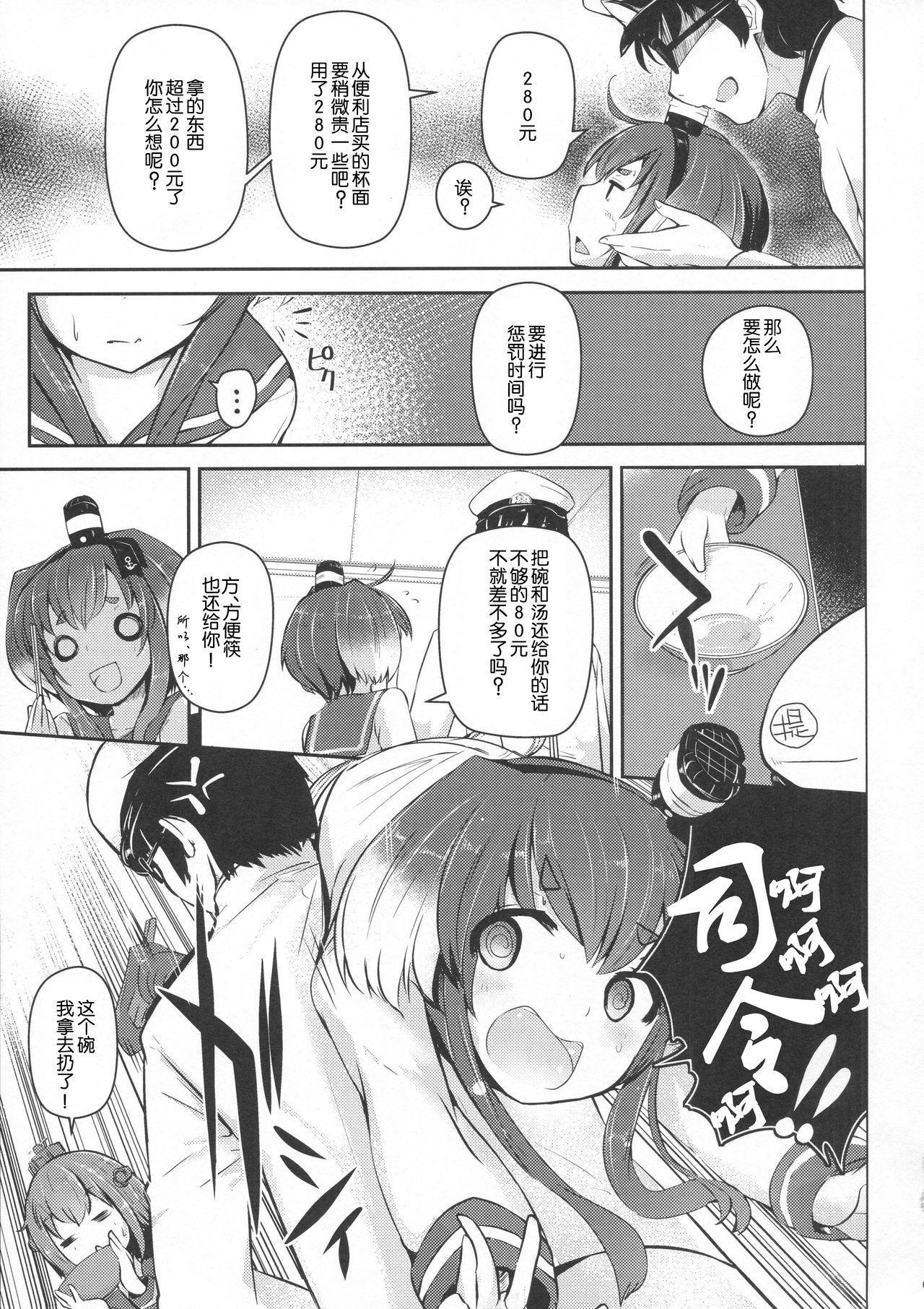 Tokitsukaze to Isshoni. San 3