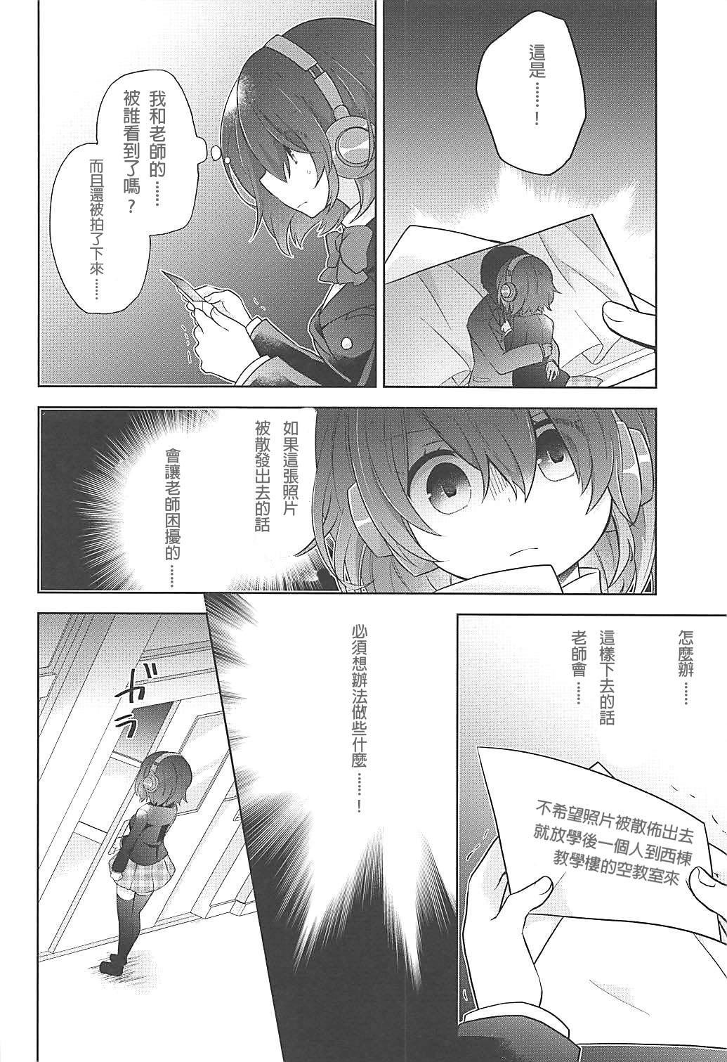 Himitsu no Kuni no Alice 3