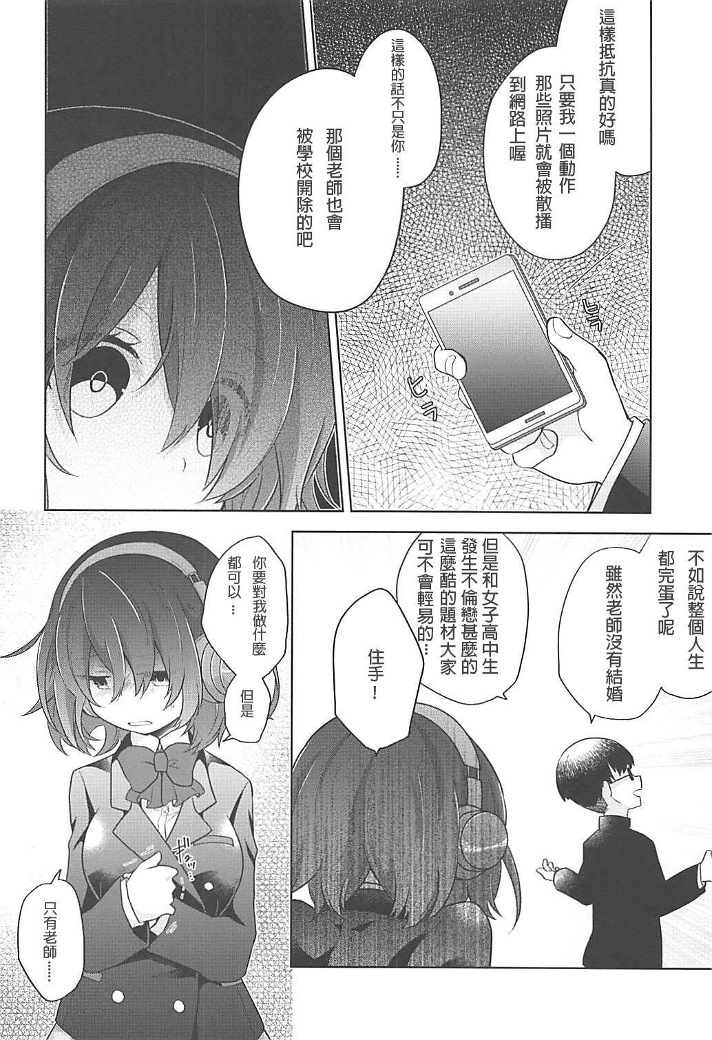 Himitsu no Kuni no Alice 5