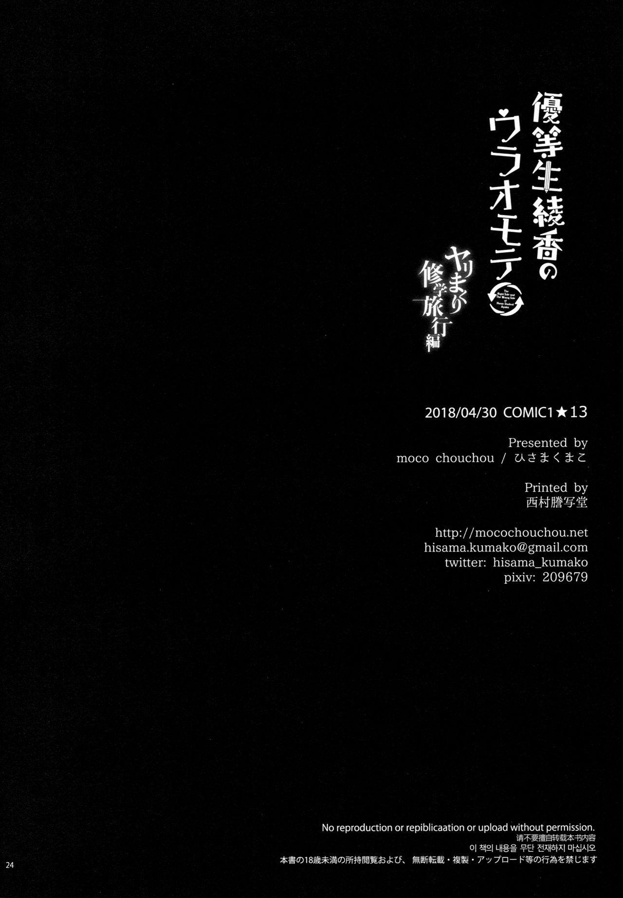Yuutousei Ayaka no Uraomote Yarimakuri Shuugaku Ryokou Hen | The Two Sides of The Honors Student Ayaka - Endless Sex Field Trip Chapter 20