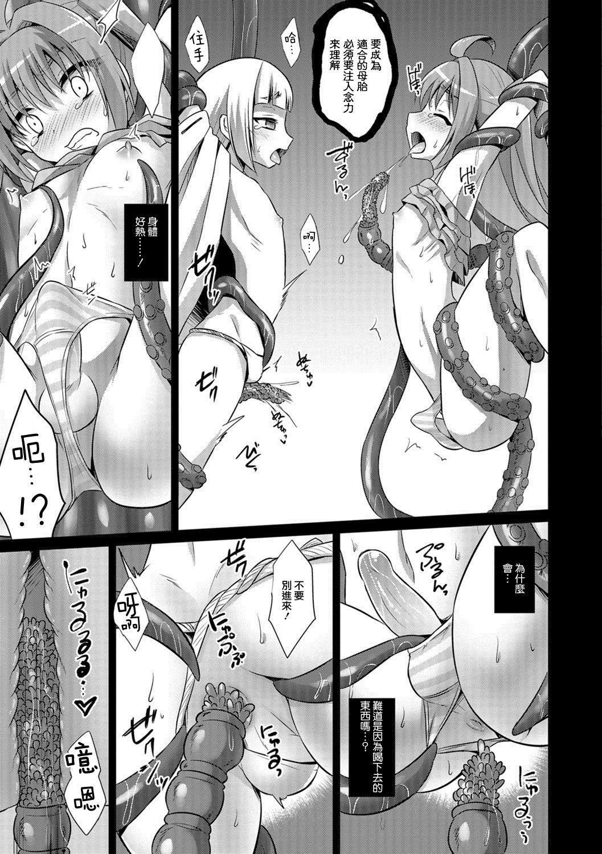 Naedoko Shounen 10