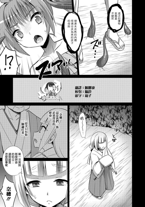 Naedoko Shounen 6