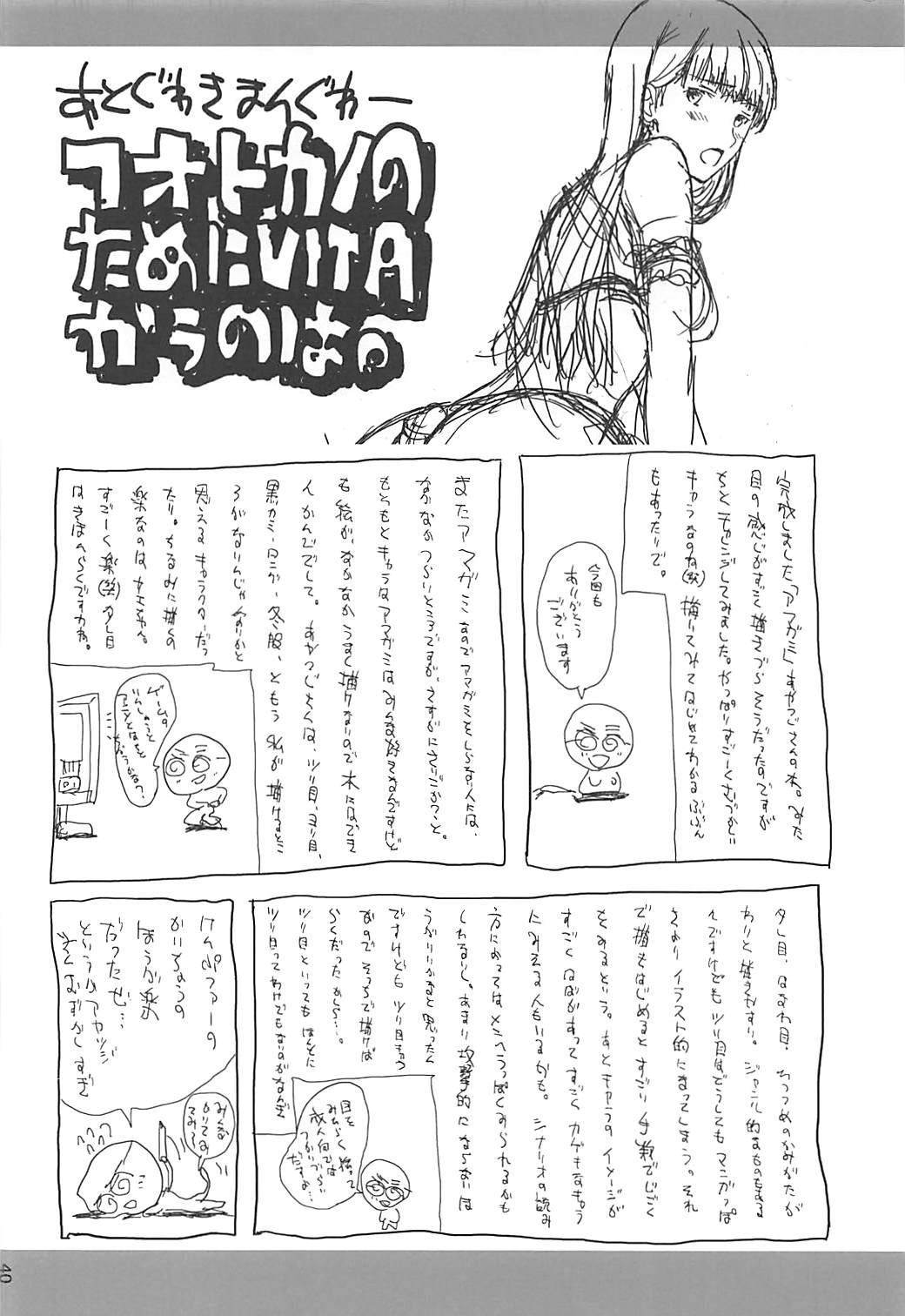AYATSU 38
