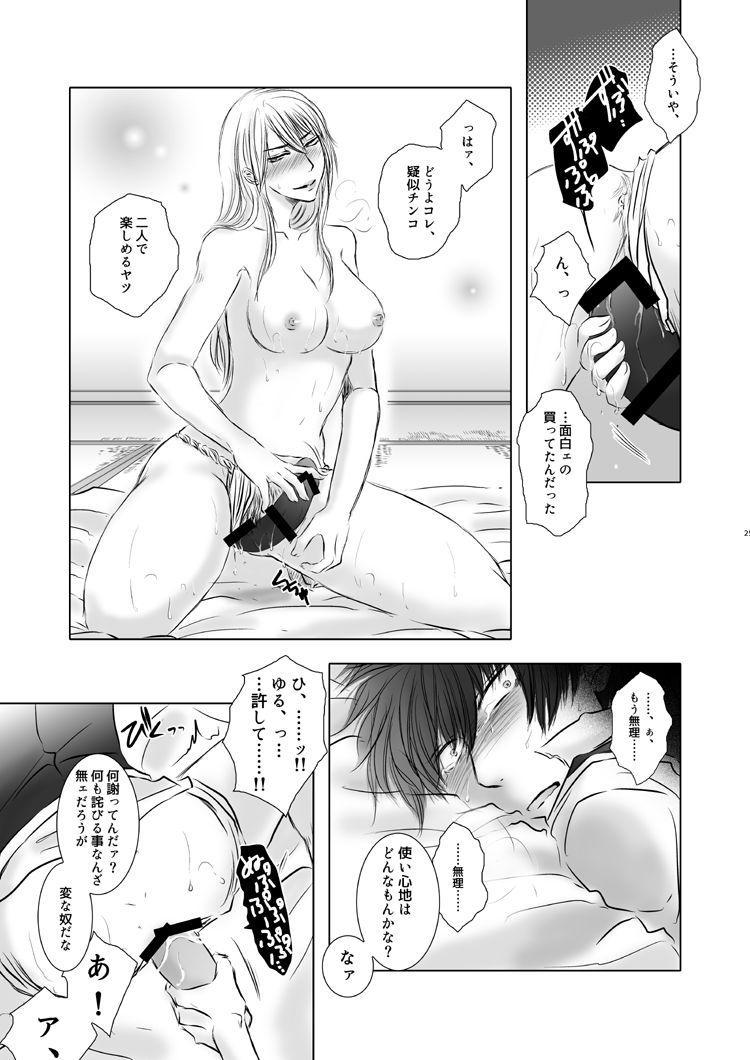 Miryoku ga Sugoi yo 24