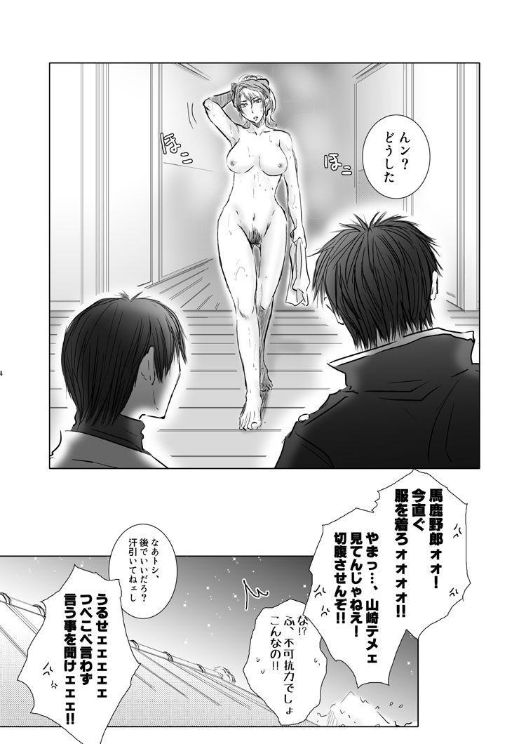 Miryoku ga Sugoi yo 3