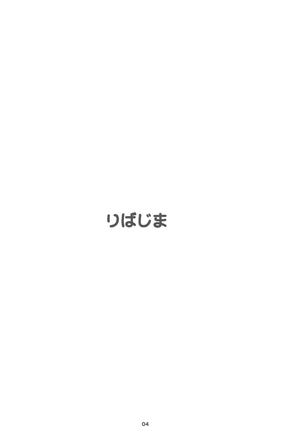 Asedaku! Muchimuchi Bloomer Fate 2
