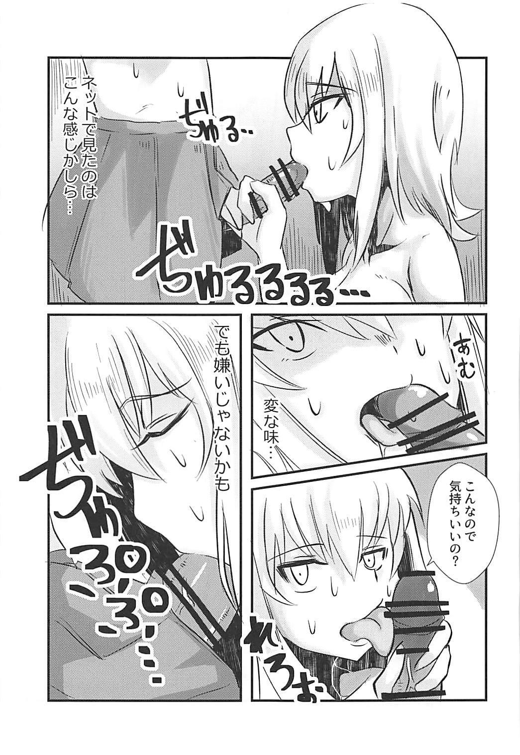 Nishizumi Miho ni Ochinchin ga Haeta Hon. 9