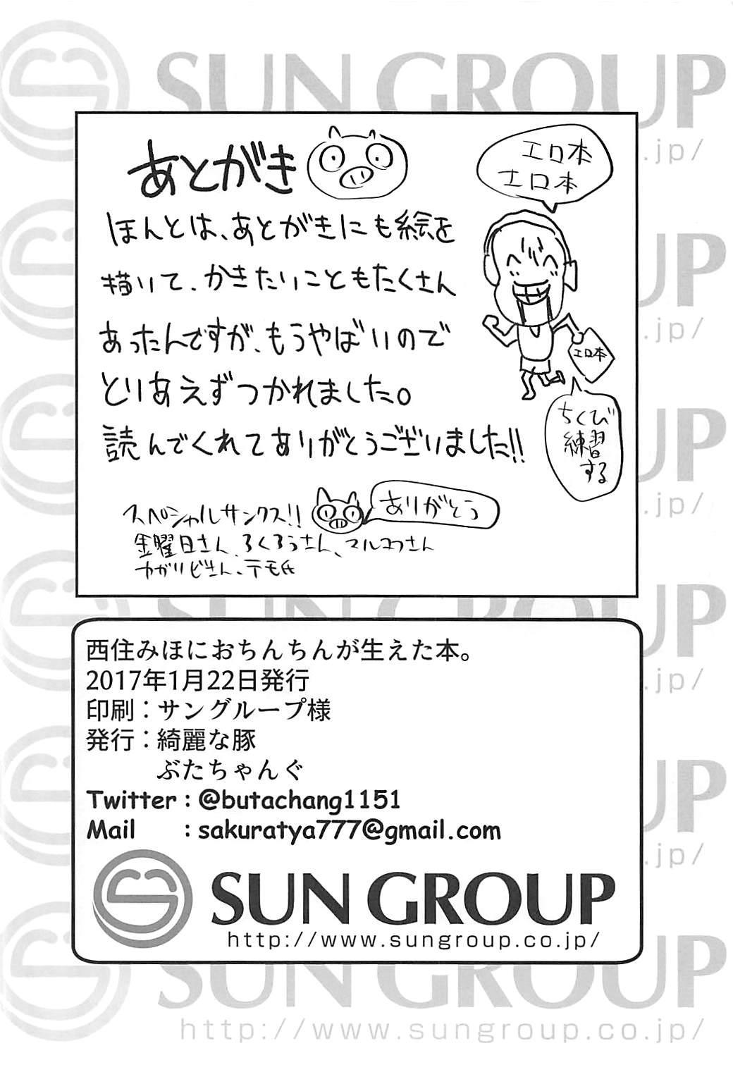 Nishizumi Miho ni Ochinchin ga Haeta Hon. 26
