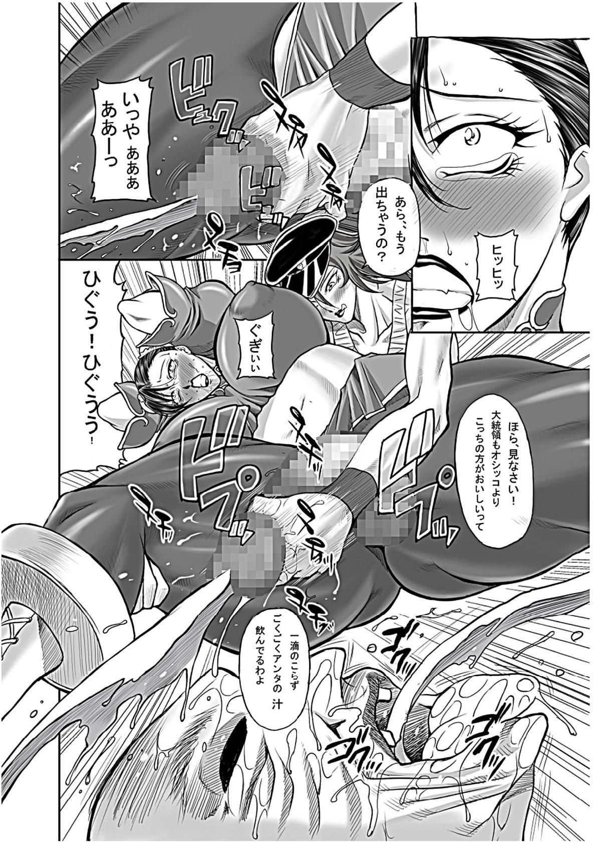 Seigi no Daishou 10