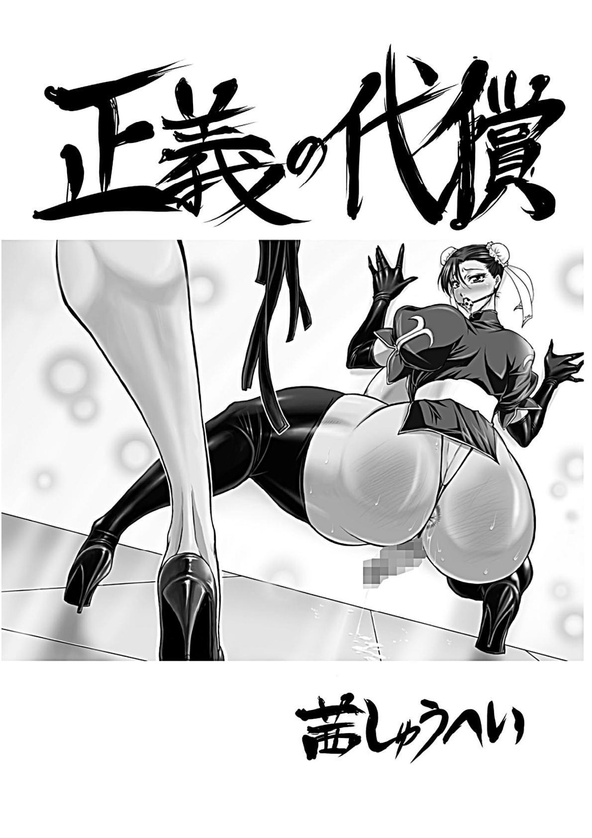 Seigi no Daishou 1