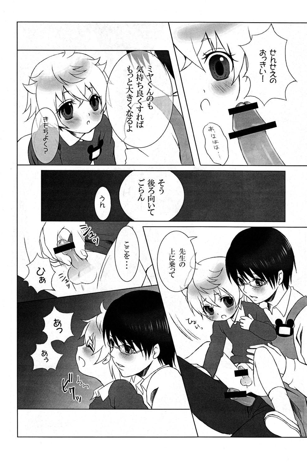 Mizuiro ☆ Ritoru 11