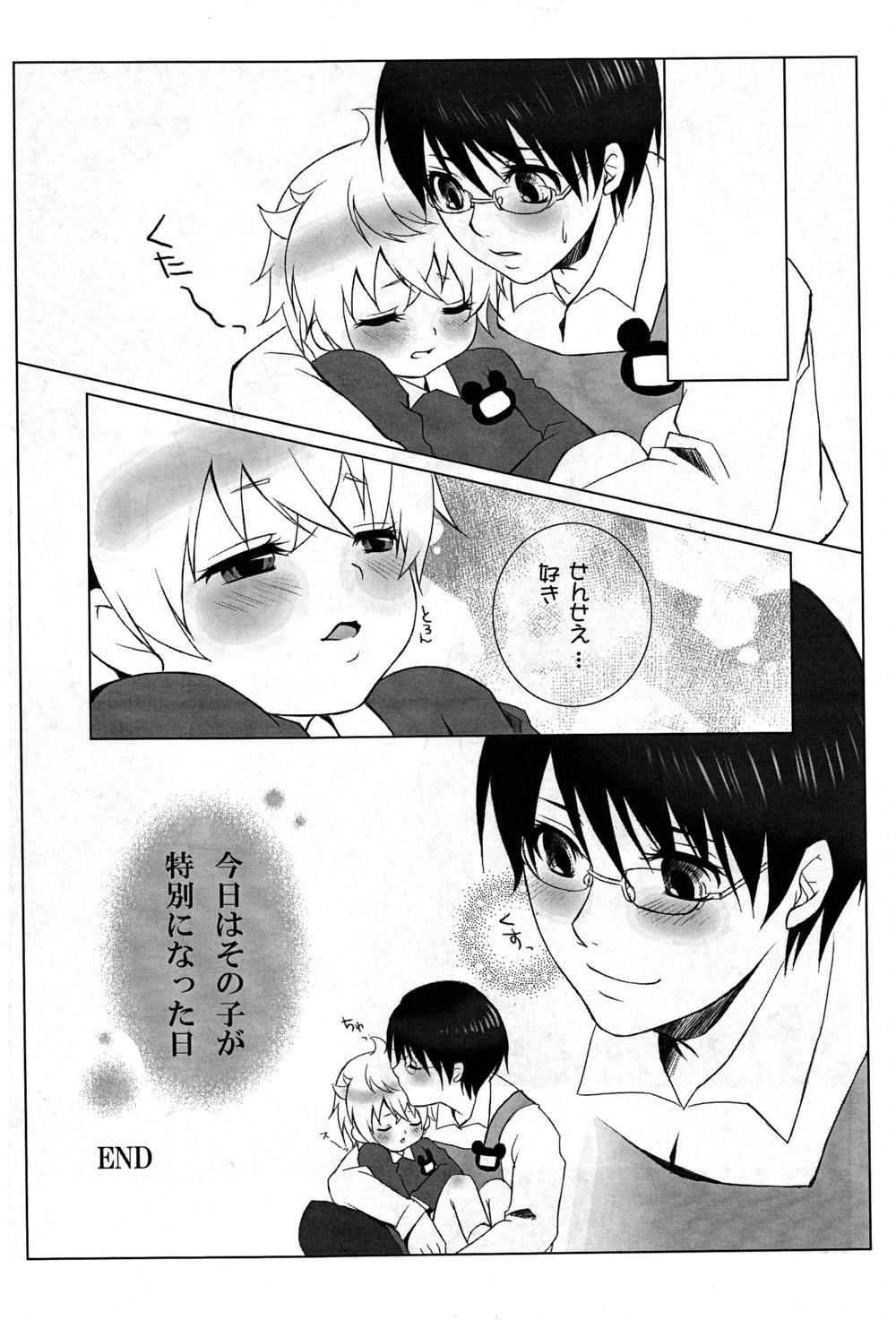 Mizuiro ☆ Ritoru 14