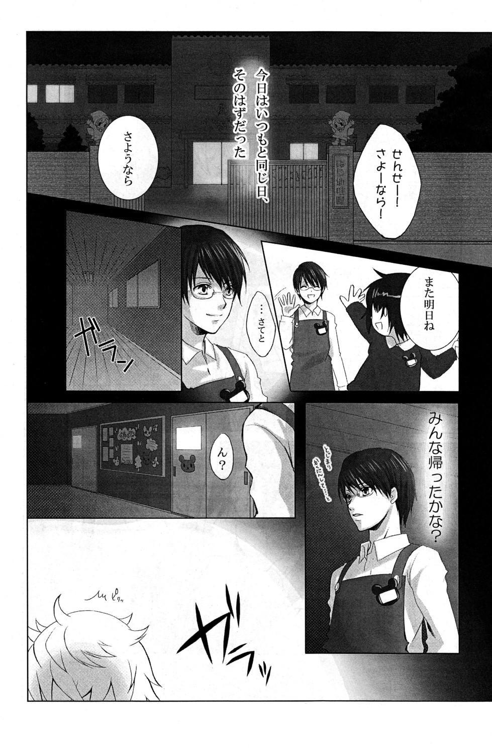 Mizuiro ☆ Ritoru 3