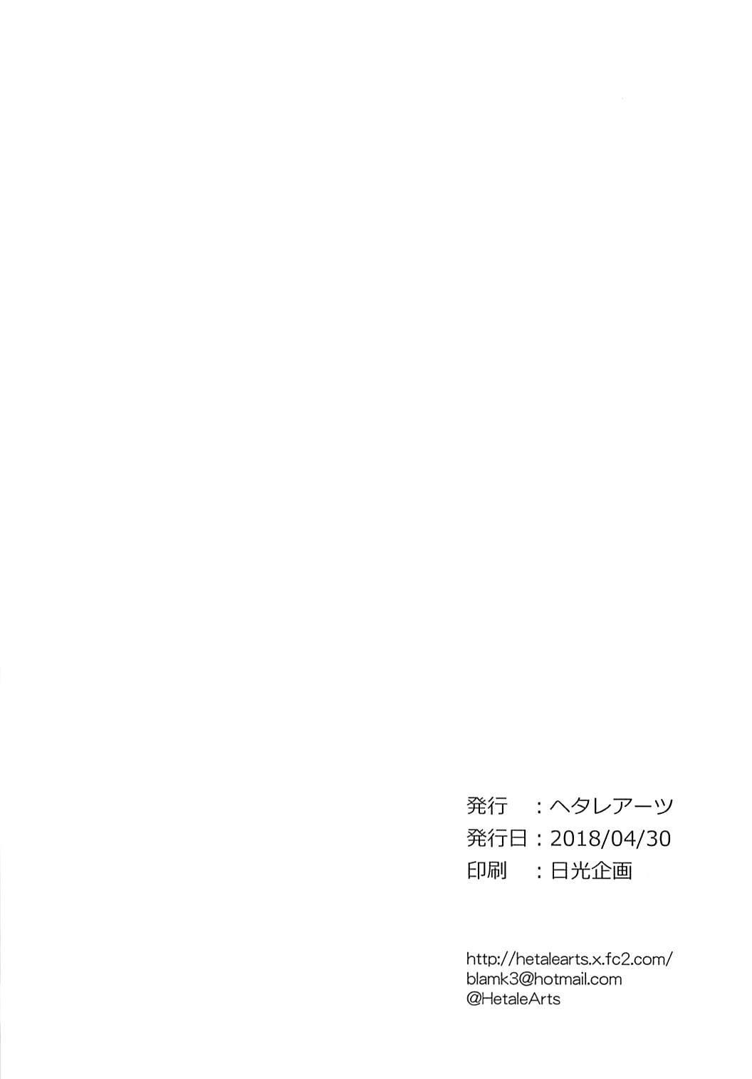 Tsutaeru Kimochi Tsutawaru Kotoba 20