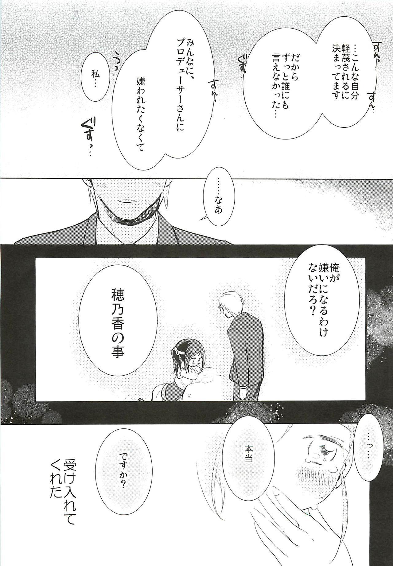 Honoka to Ippai 13