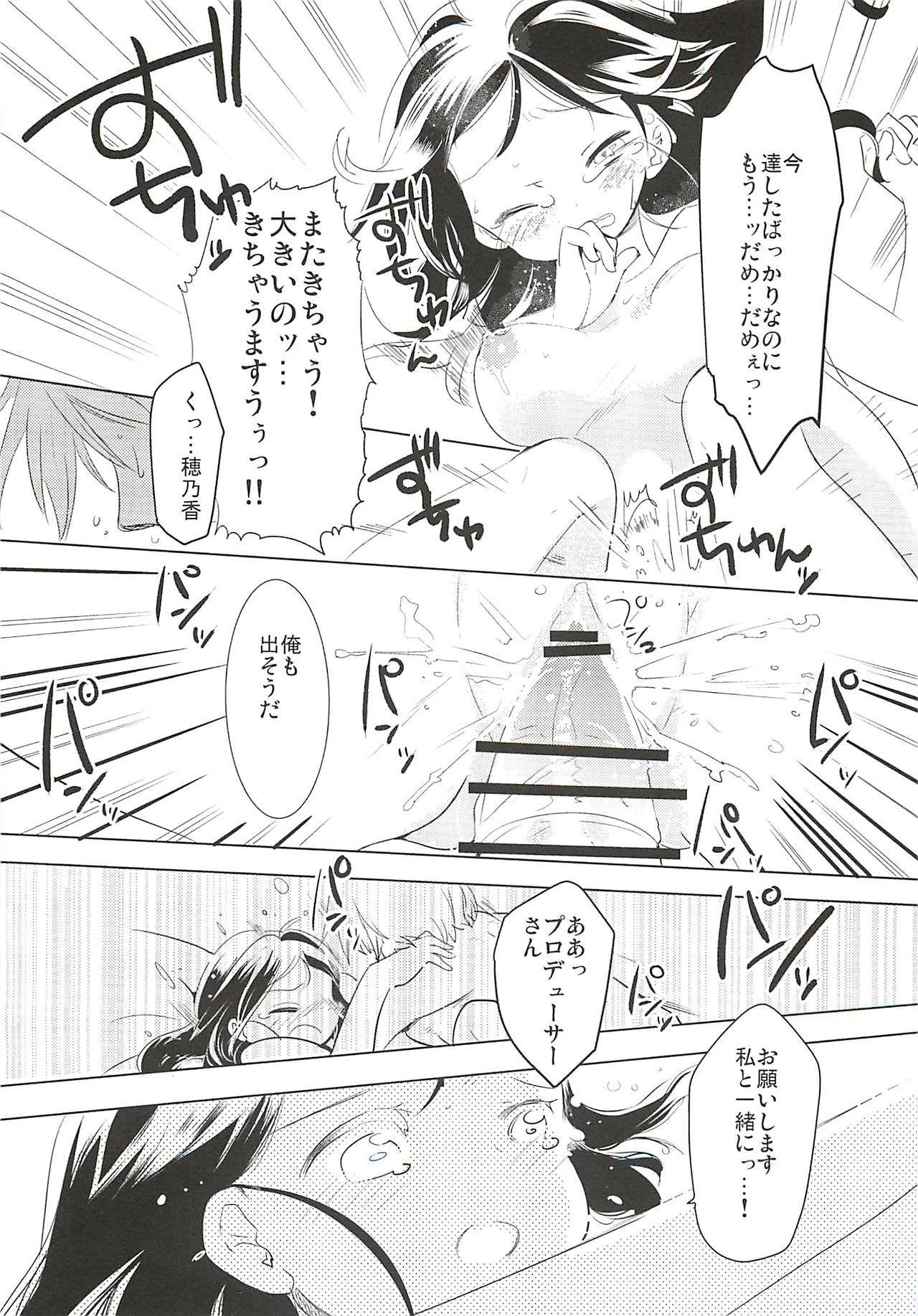 Honoka to Ippai 18
