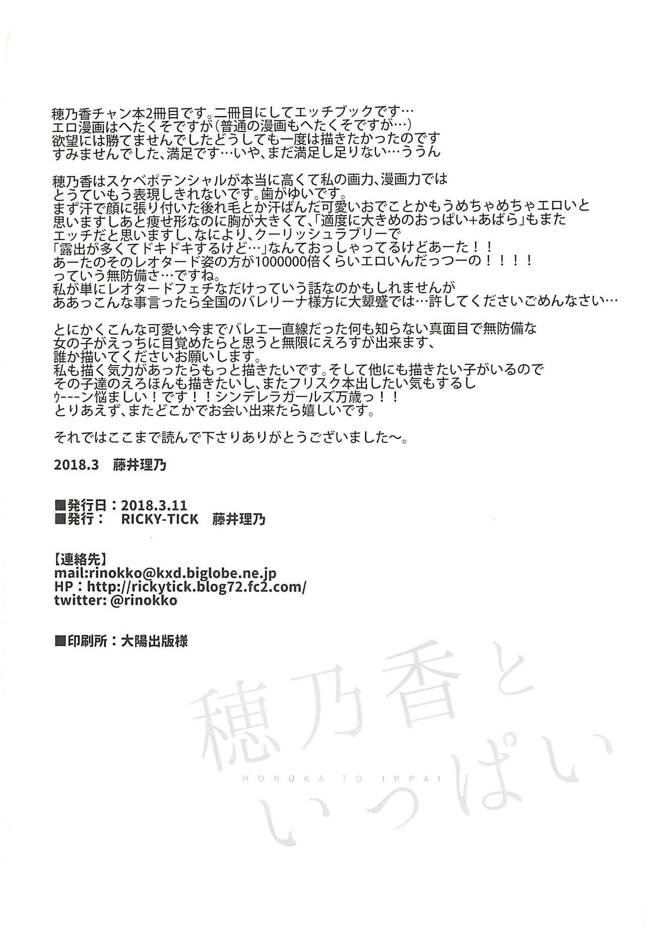 Honoka to Ippai 24