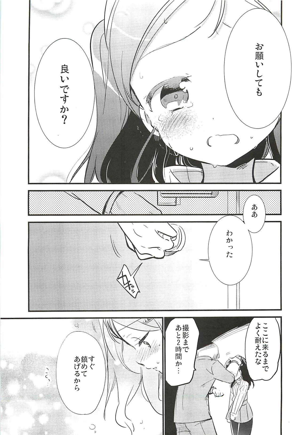 Honoka to Ippai 5
