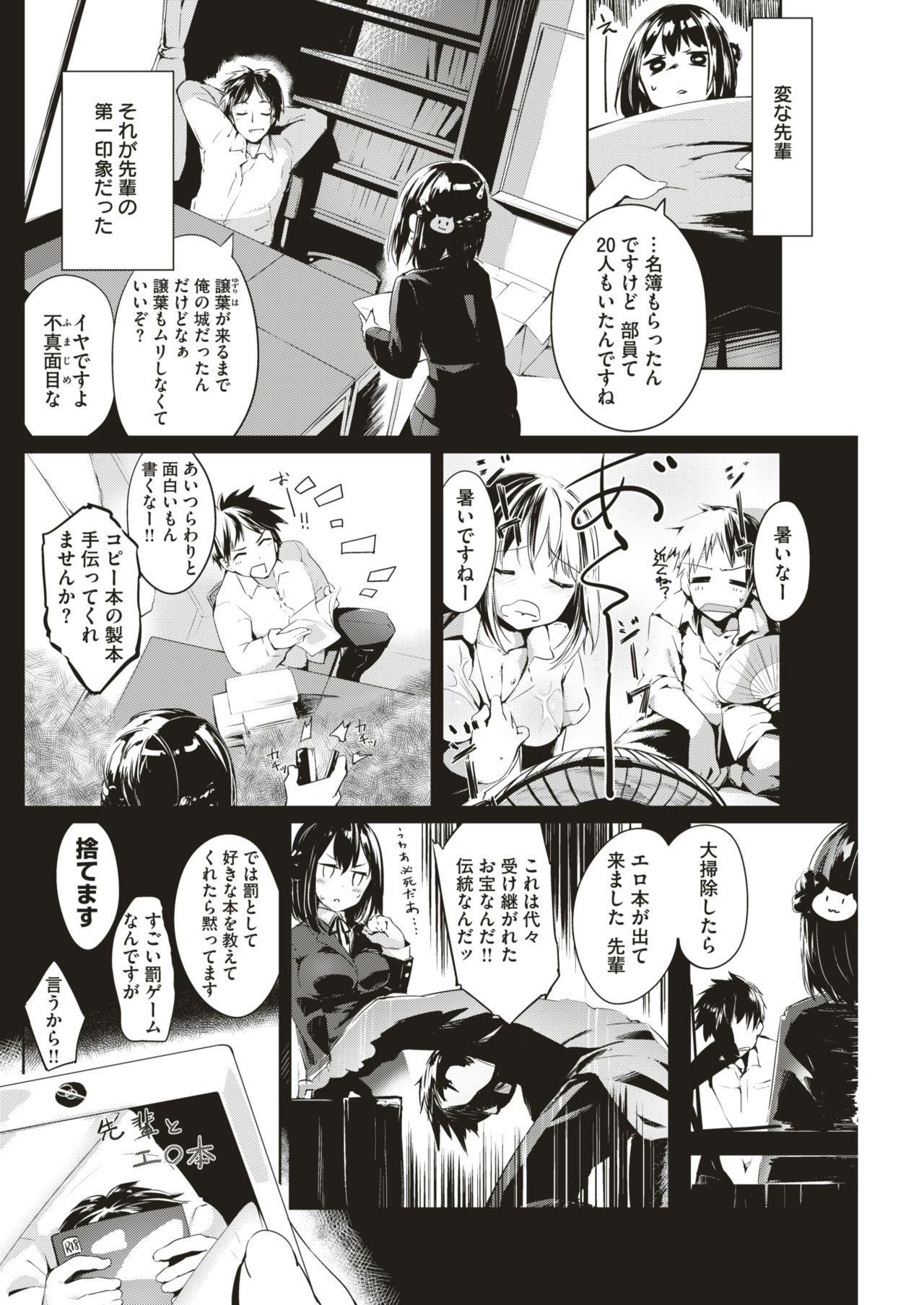 COMIC Kairakuten BEAST 2018-08 132