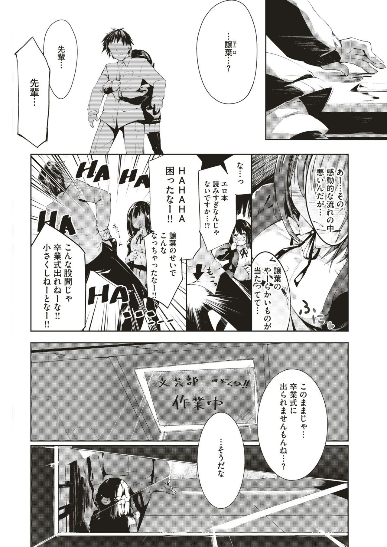 COMIC Kairakuten BEAST 2018-08 134