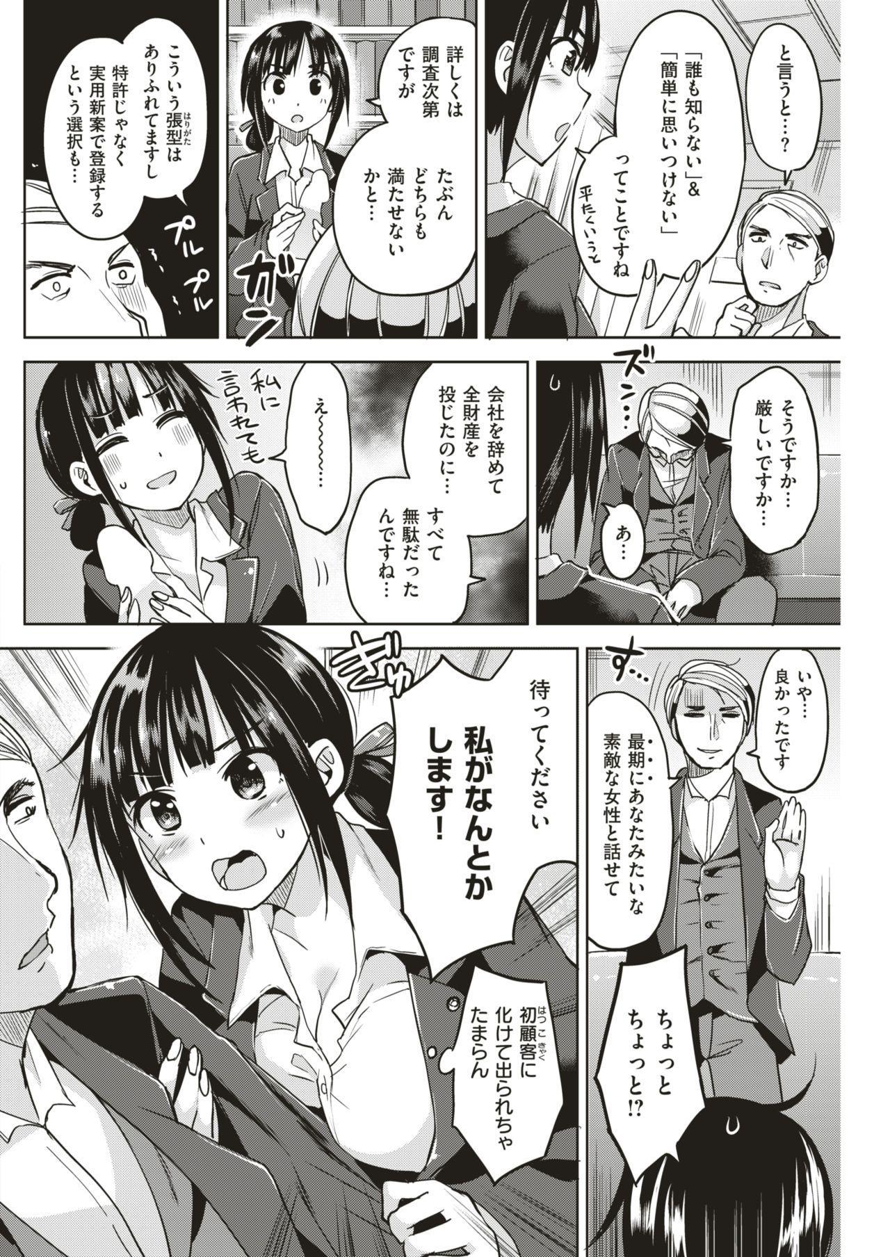 COMIC Kairakuten BEAST 2018-08 188