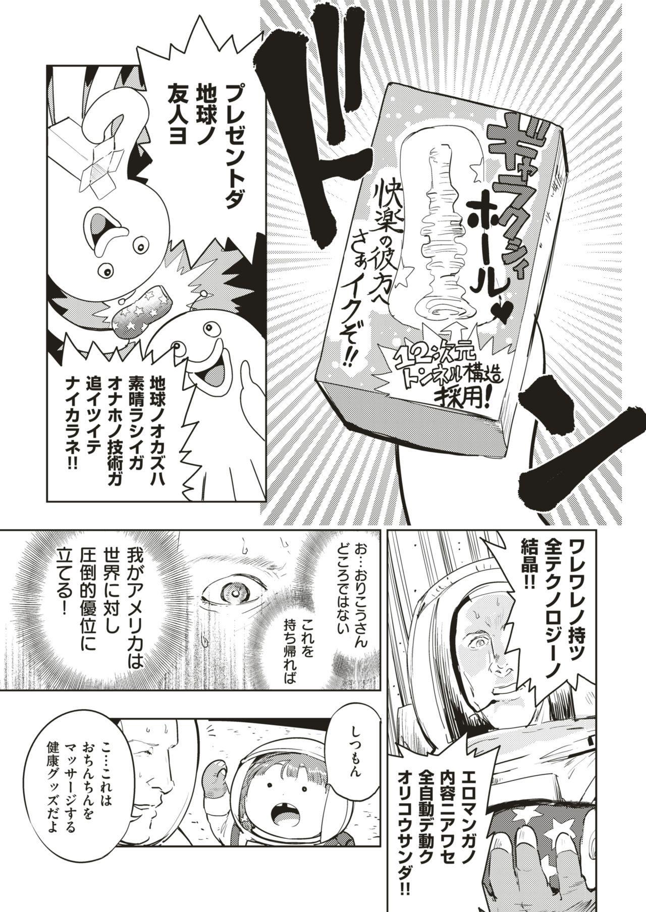 COMIC Kairakuten BEAST 2018-08 287